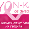 Pink October Yonka1 1