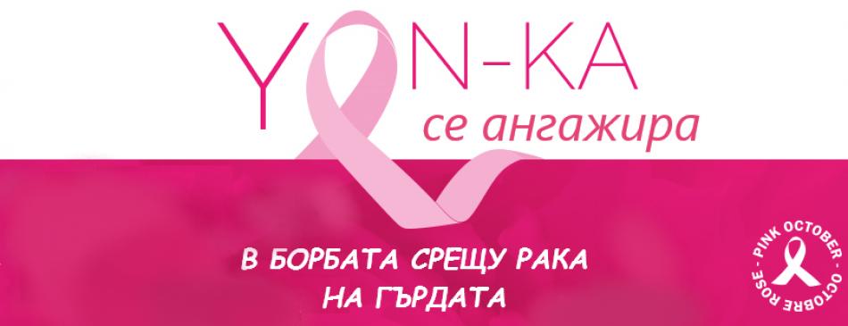 Pink October Yonka1 1