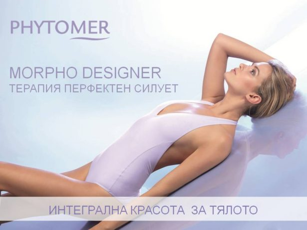 morpho-designer anti cellulite