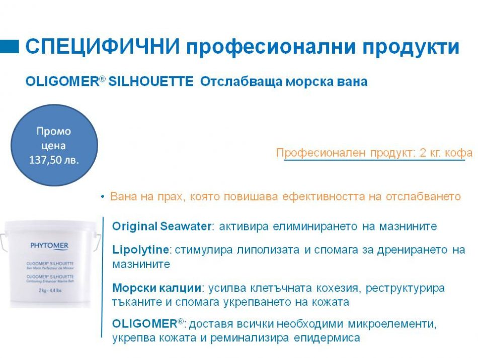 Oligomer Silh